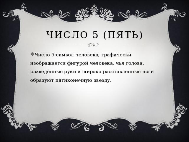 Число 5 (пять)