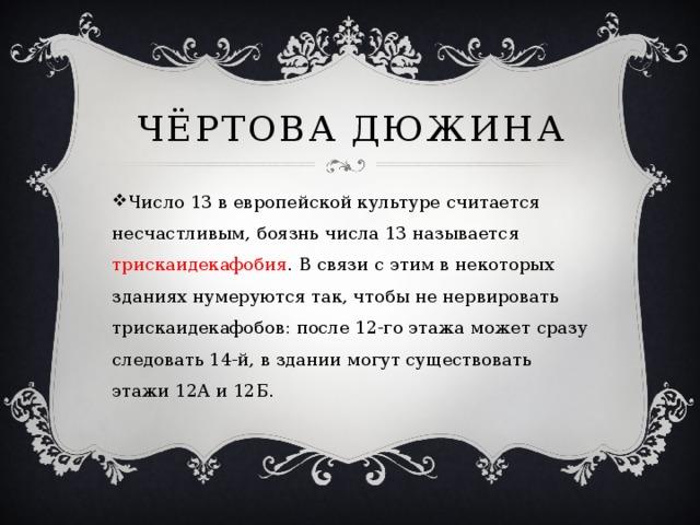 Чёртова дюжина