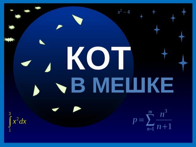 Кот в мешке 80 40 Известно, что т на 8 больше, чем п. Кот Матроскин, Шарик, почтальон Печкин записали это так: КОТ n=m-8 m=n+8 m-n=8 В МЕШКЕ Кто из них прав? Все ФИНАЛ Продолжить игру II раунд Продолжить игру