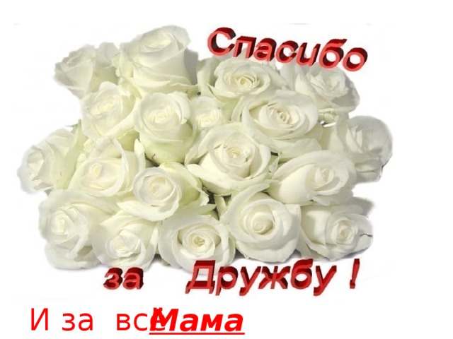И за всё Мама