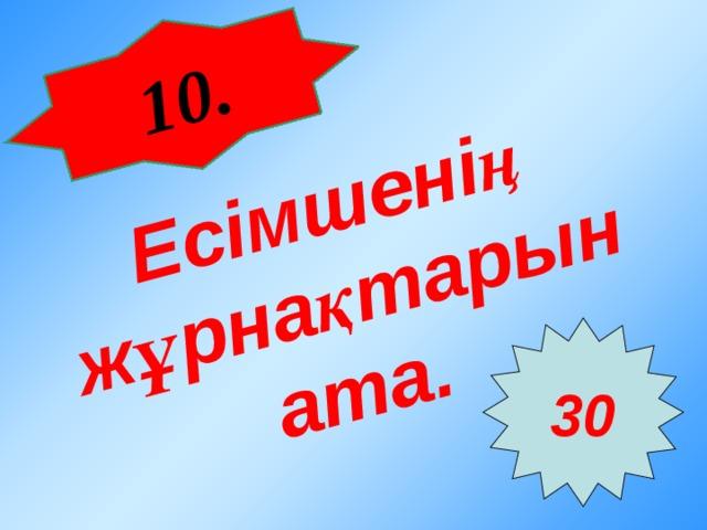 10 . Есімшенің жұрнақтарын ата.  30