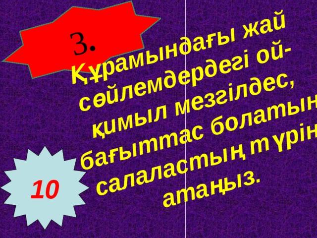 3 . Құрамындағы жай сөйлемдердегі ой-қимыл мезгілдес, бағыттас болатын салаластың түрін атаңыз. 10
