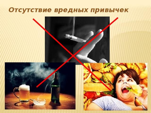 Отсутствие вредных привычек