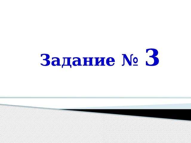 Задание № 3