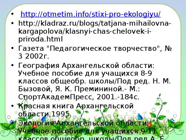 http://otmetim.info/stixi-pro-ekologiyu/