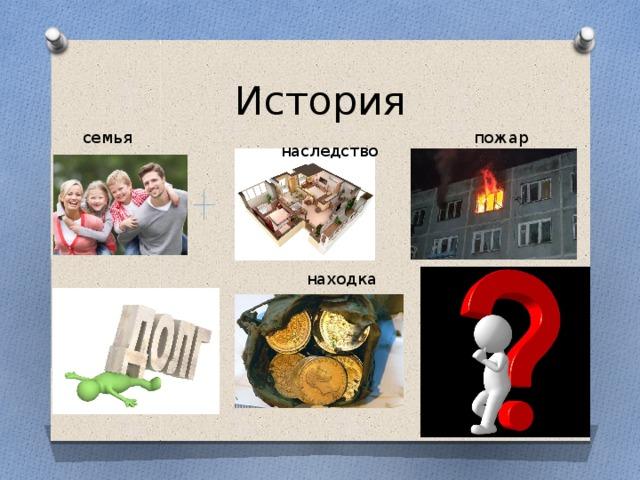 История семья пожар наследство находка