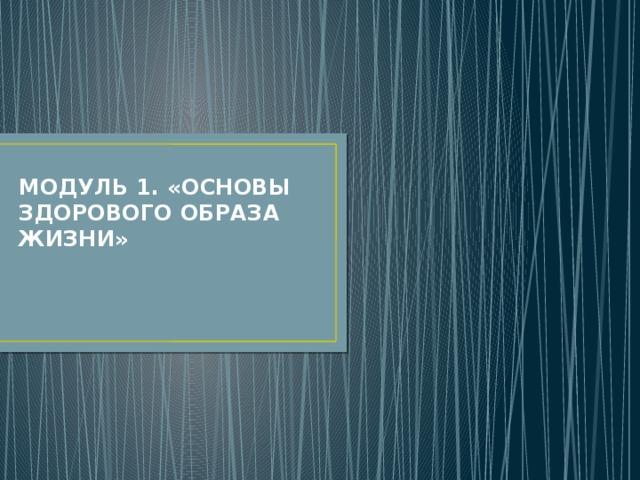 МОДУЛЬ 1. «ОСНОВЫ ЗДОРОВОГО ОБРАЗА ЖИЗНИ»