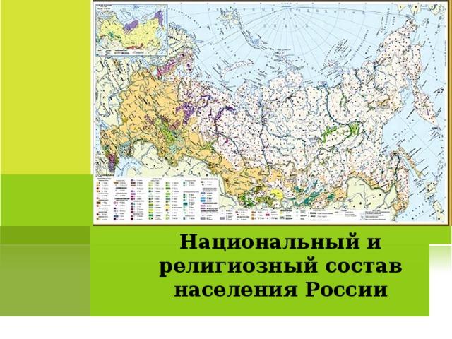 Национальный и религиозный состав населения России