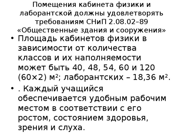 Помещения кабинета физики и лаборантской должны удовлетворять требованиям СНиП 2.08.02–89 «Общественные здания и сооружения»