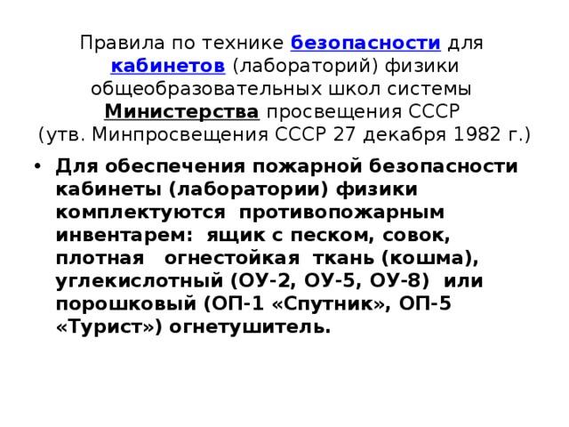 Правила по технике безопасности для кабинетов  (лабораторий) физики общеобразовательных школ системы Министерства  просвещения СССР  (утв. Минпросвещения СССР 27 декабря 1982 г.)