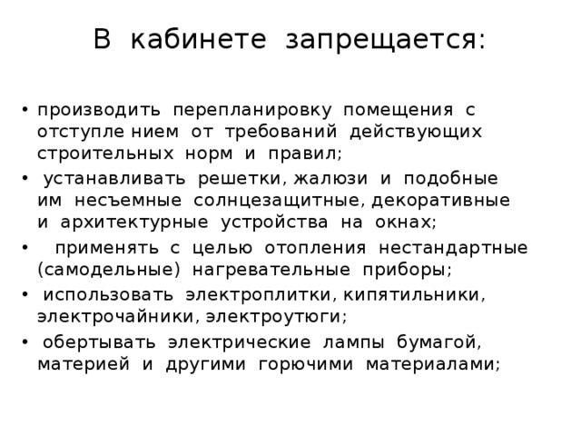 В кабинете запрещается: