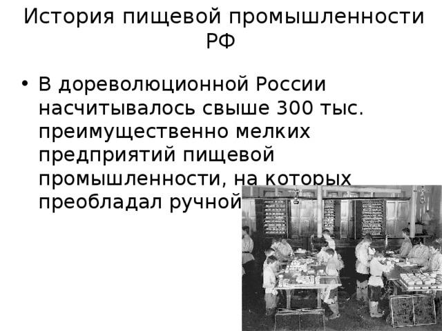 История пищевой промышленности РФ