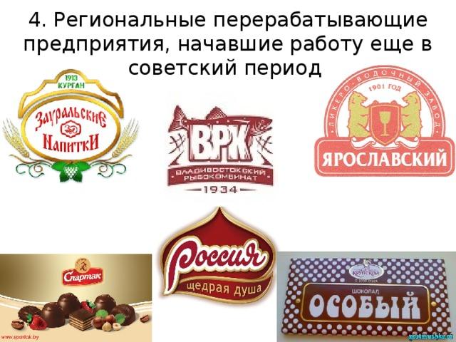 4. Региональные перерабатывающие предприятия, начавшие работу еще в советский период