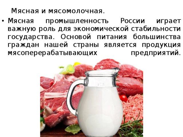 Мясная и мясомолочная.