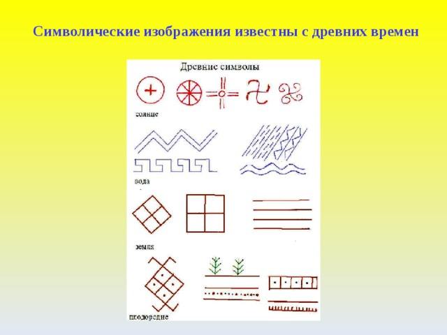 Символические изображения известны с древних времен