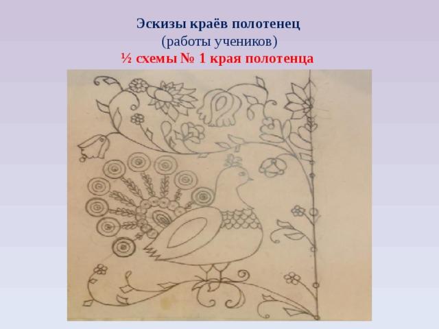 Эскизы краёв полотенец (работы учеников) ½ схемы № 1 края полотенца