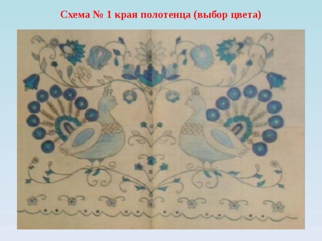 Схема № 1 края полотенца (выбор цвета)