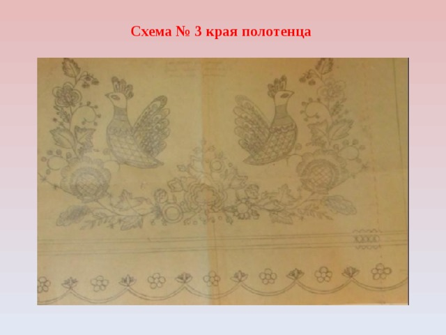 Схема № 3 края полотенца