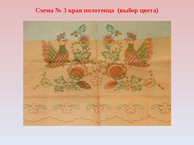 Схема № 3 края полотенца (выбор цвета)