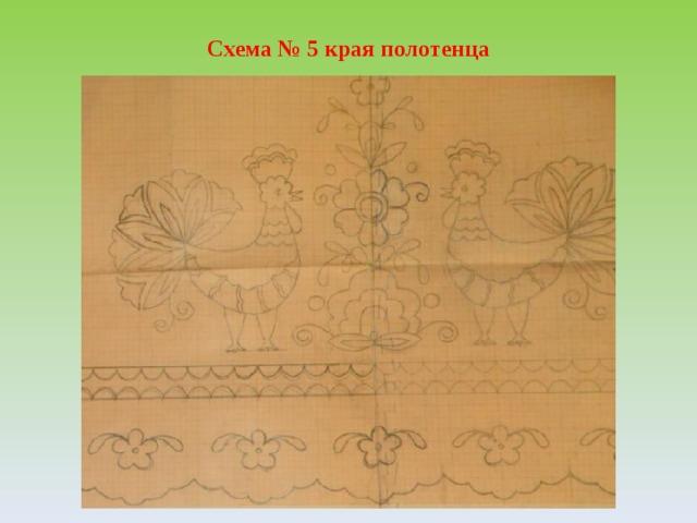 Схема № 5 края полотенца