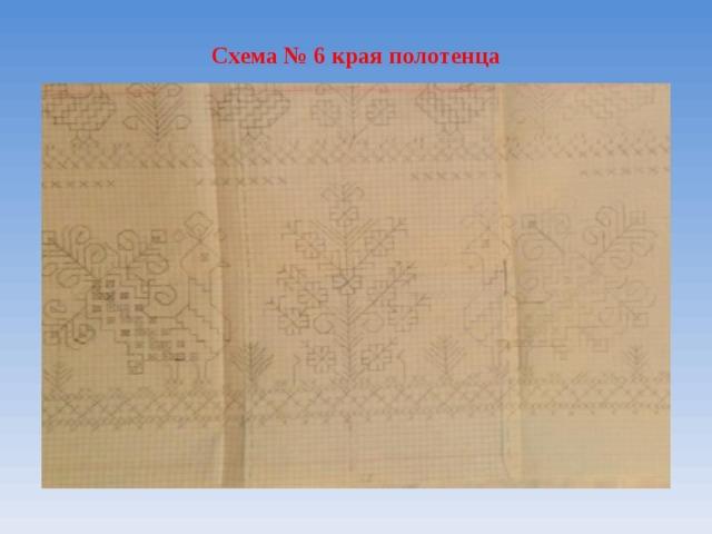 Схема № 6 края полотенца