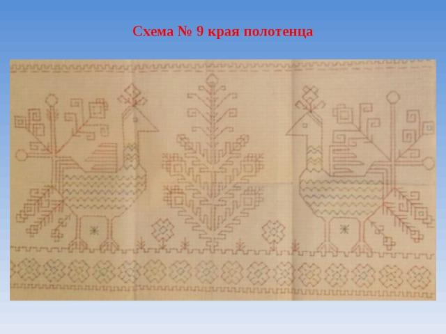 Схема № 9 края полотенца