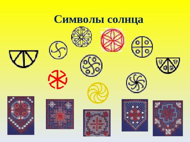 Символы солнца в картинках у славян