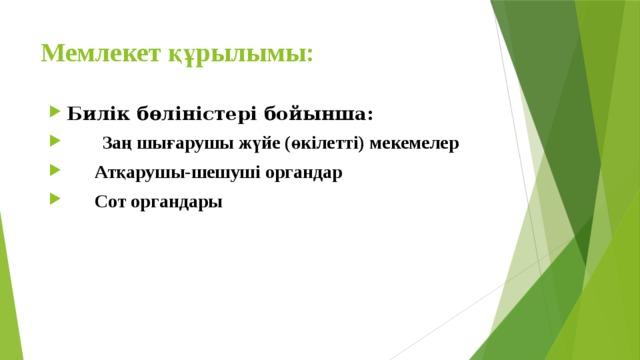 Мемлекет құрылымы: Билік бөліністері бойынша:  Заң шығарушы жүйе (өкілетті) мекемелер  Атқарушы-шешуші органдар  Сот органдары