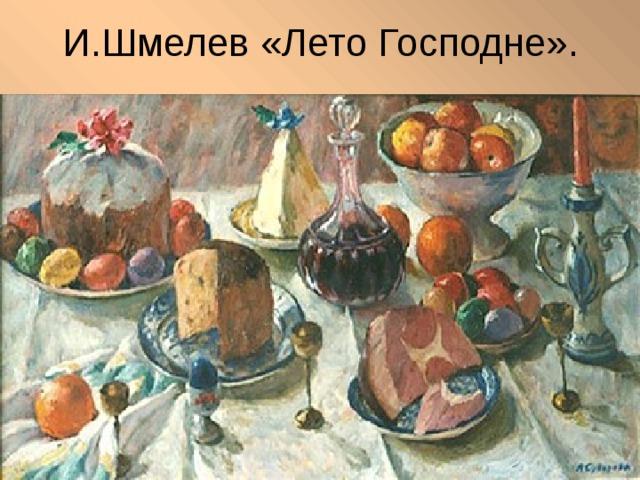 И.Шмелев «Лето Господне».