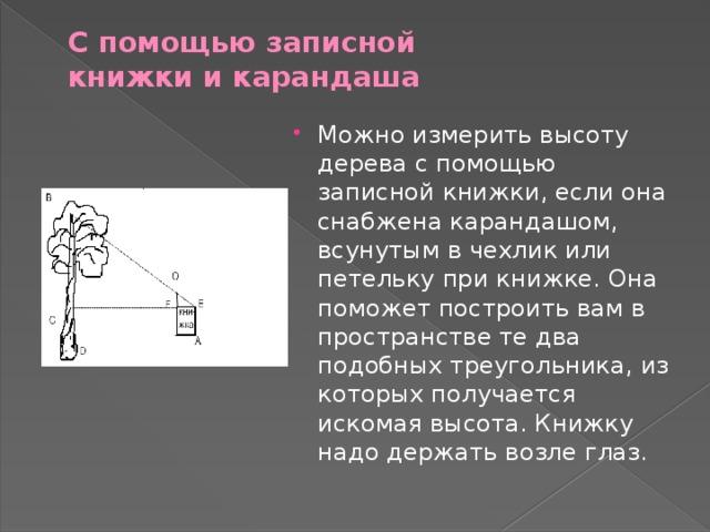 С помощью записной  книжки и карандаша