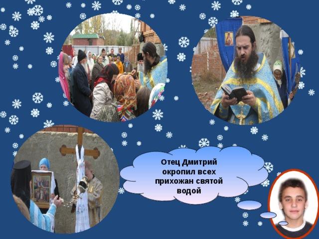 Отец Дмитрий окропил всех прихожан святой водой