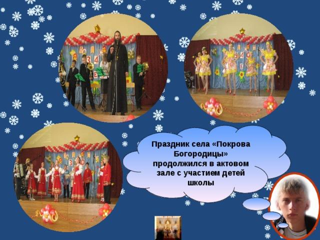 Праздник села «Покрова Богородицы» продолжился в актовом зале с участием детей школы