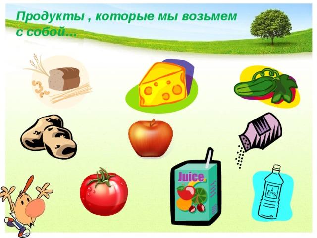 Продукты , которые мы возьмем  с собой…