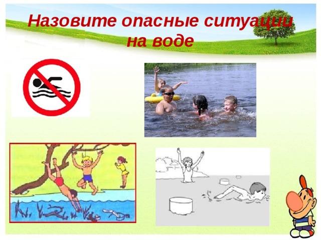 Назовите опасные ситуации на воде