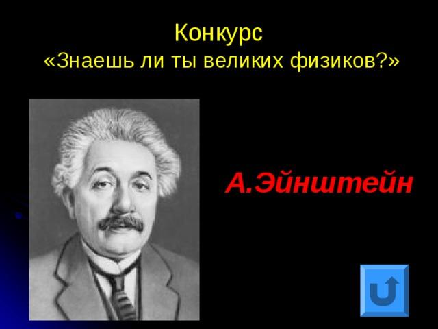 Конкурс  «Знаешь ли ты великих физиков?» А.Эйнштейн