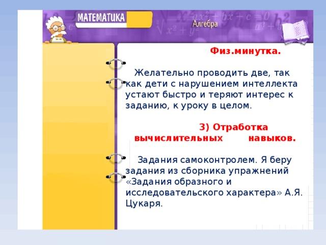 работа в коррекционной школе вакансии москва