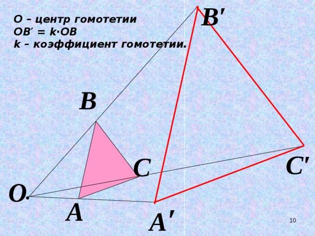В ′ О – центр гомотетии ОВ′ = k ∙ОВ k – коэффициент гомотетии. В С ′ С О А А ′ 5