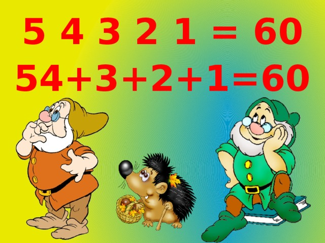 5 4 3 2 1 = 60 54+3+2+1=60