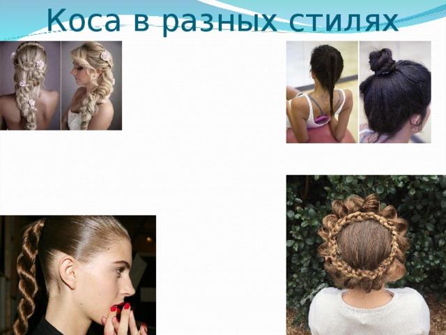 Коса в разных стилях