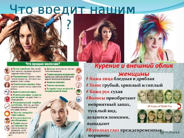Что вредит нашим волосам?