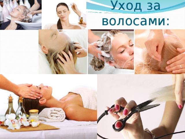 Уход за волосами: