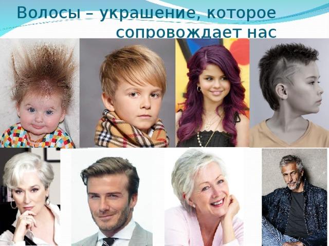 Волосы – украшение, которое  сопровождает нас всю жизнь…