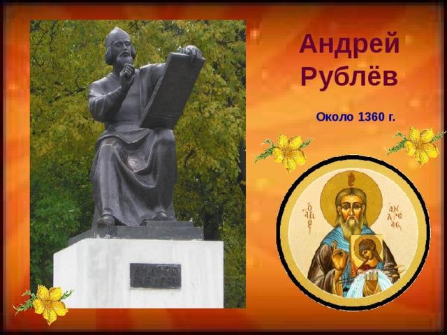 Андрей Рублёв Около 1360 г.