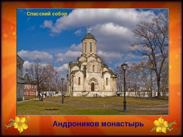 Спасский собор Андроников монастырь
