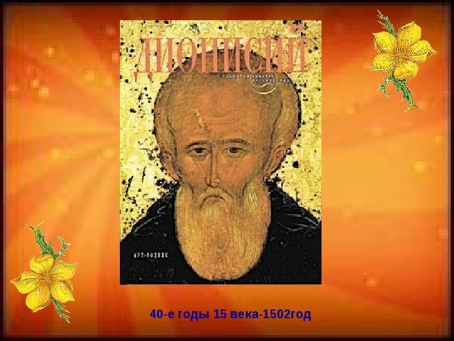 40-е годы 15 века-1502год