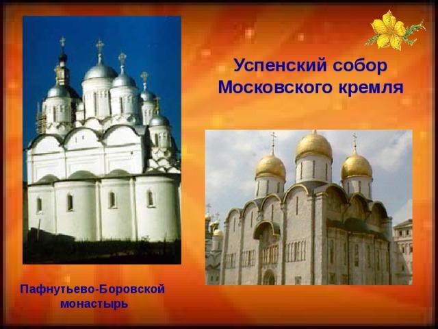 Успенский собор Московского кремля Пафнутьево-Боровской монастырь