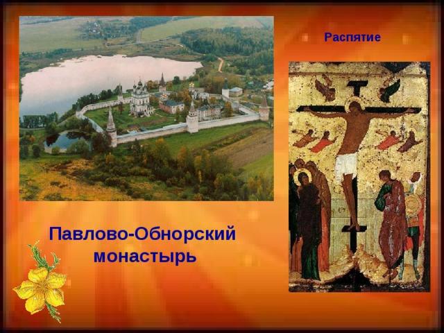 Распятие Павлово-Обнорский  монастырь