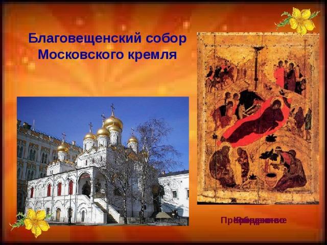 Благовещенский собор Московского кремля Крещение Преображение Рождество