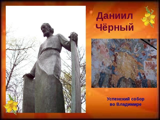 Даниил Чёрный Успенский собор во Владимире