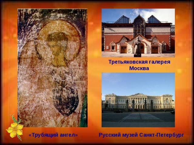 Третьяковская галерея Москва «Трубящий ангел» Русский музей Санкт-Петербург